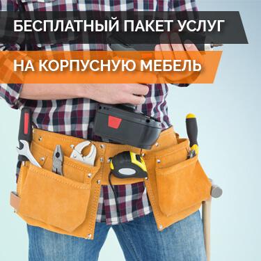 Бесплатный пакет услуг на корпусную мебель