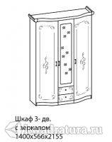Спальня Сильвия Шкаф трехдверный